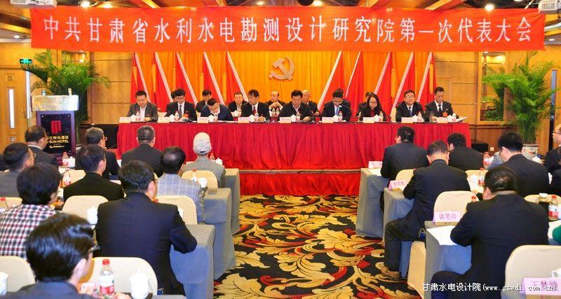 中国共产党甘肃省水利水电勘测设计研究院第一次代表大会在兰州隆重图片